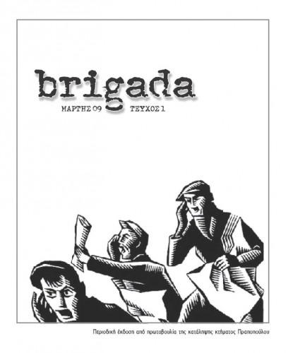 Brigada t.01 (Μάρτης 2009)