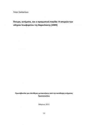 Η απεργία των οδηγών λεωφορείων της Βαρκελώνης (μτφρ Μάρτης. 2011)