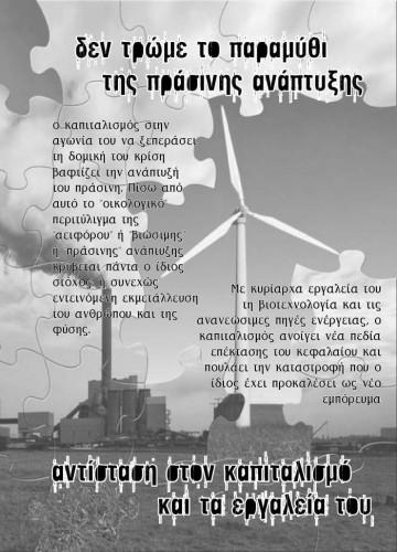 Πράσινος Καπιταλισμός (2010)